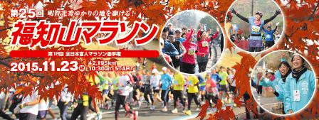 25fukuchiyama