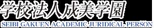 成美大学短期大学部(京都短期大学)